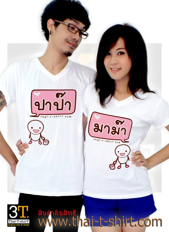 ����ͤ���ѡ �һ�� ����� china couple t-shirt
